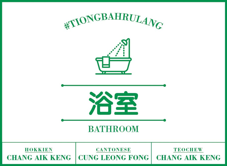 labels, highline residences, tiong bahru, learning dialect